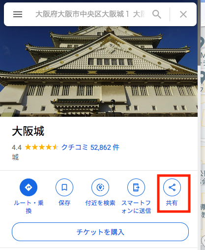 ④Googleマップ共有